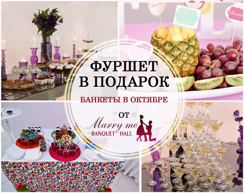 "Fourchette cadou de la ""Marry me"" Banquet Hall"