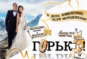 "14 февраля в ""Marry me"" Banquet Hall"